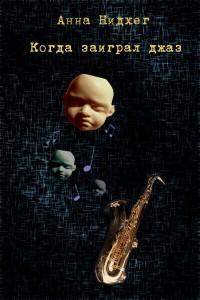 Когда-заиграл-джаз