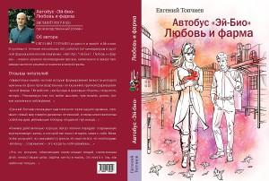 Евгений Топчиев 2