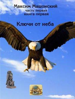 maksim-mashonskiy-klyuchi-ot-neba-monografiya