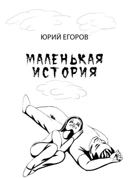 yuriy-egorov-malenkaya-istoriya-01