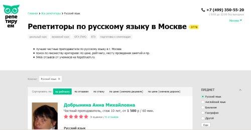 Как репетитор по русскому языку помог будущему литературному блогеру